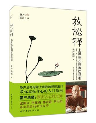 圣严法师职场三书之《放松禅》