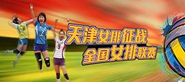 天津女排征战全国女排联赛