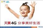 中电信今年4G用户新增目标6千万 投610亿用于4G