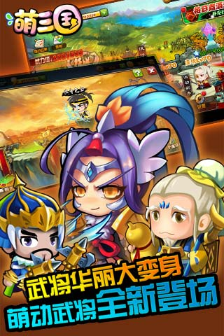 萌三国游戏截图