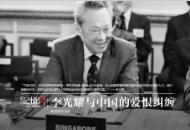 李光耀与中国的爱恨四十年