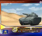 世界首款隐形坦克问世