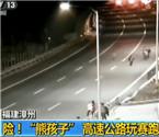 熊孩子夜间高速公路赛跑