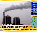 上海烟囱装上紧箍咒