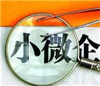 辽宁小微企业预减税2.5亿