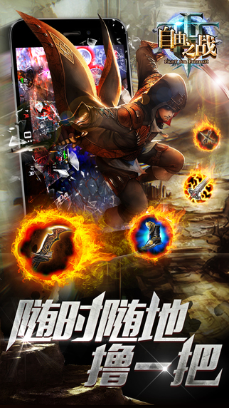 自由之战游戏截图