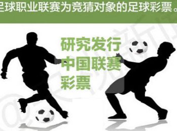 体彩中心:竞猜国内联赛技术层面无难度