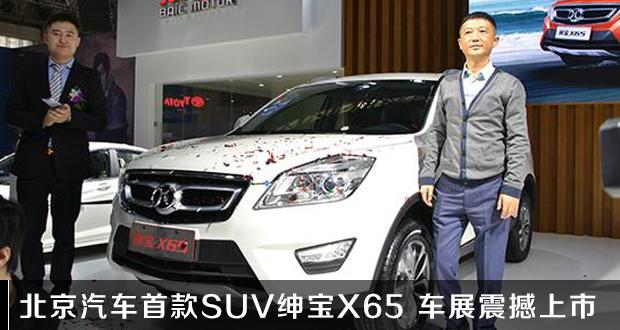 北京汽车首款SUV绅宝X65 车展震撼上市