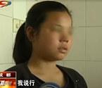 广安少女免费洗脸遭迷奸