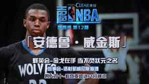 《声色NBA》维金斯不负状元之名
