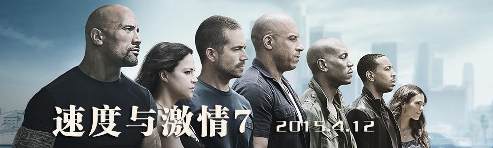 电影《速度与激情7》