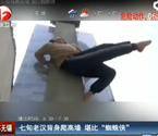 七旬老汉爬墙堪比蜘蛛侠