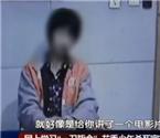少年网上学一刀毙命 宿舍谁醒捅谁