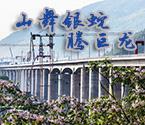 合福高铁摄影展征集作品
