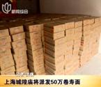城隍庙将派发50万卷寿面