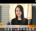 香港美女主播自杀身亡