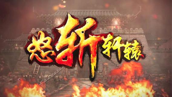 轩辕游戏截图