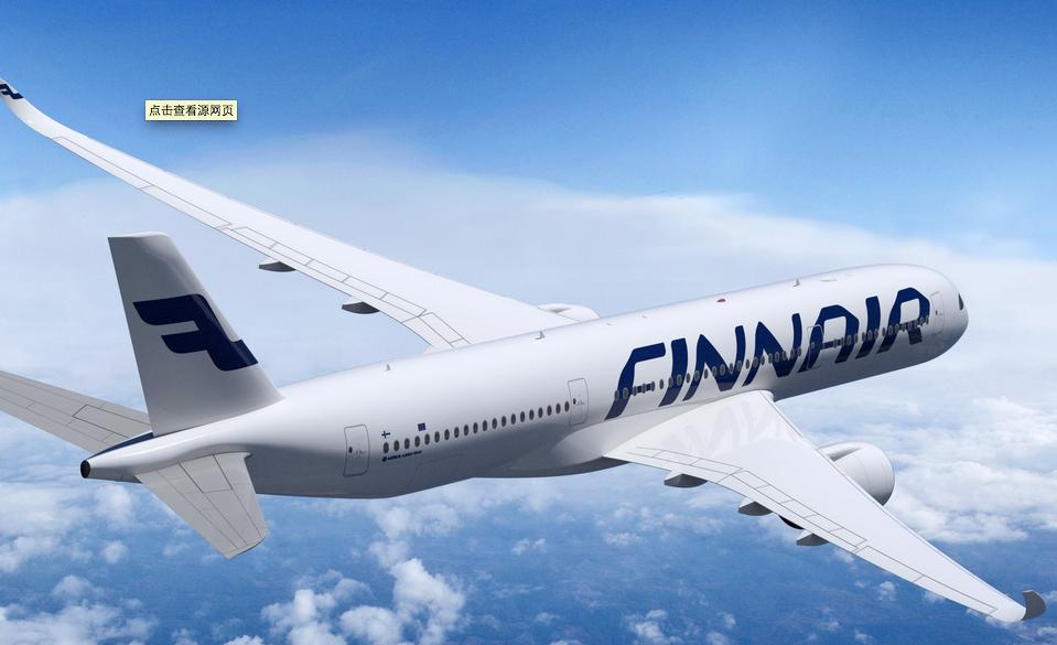 芬航A350机票开售 10月开航上海