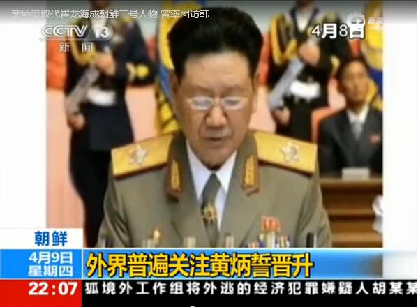 黄炳成朝鲜二号人物