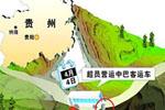 贵州纳雍中巴车坠河事故致21人遇难
