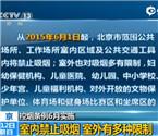 """北京进入""""最严""""控烟期"""