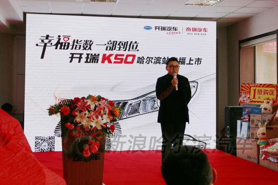 开瑞k50哈尔滨上市发布会 主持人开场高清图片
