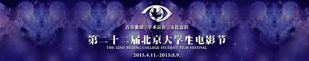 第二十二届北京大学生电影节