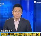 南京虐童养母被提请批捕