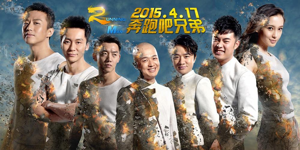 奔跑吧兄弟第二季_中国版跑男