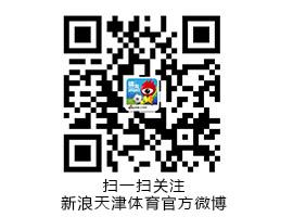 新浪天津体育官方微博