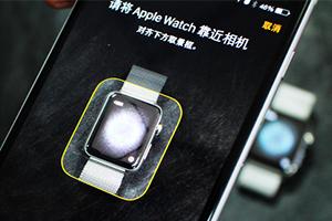 Apple Watch那个很炫的开机配对画面也成了专利