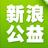 @新浪公益