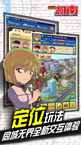 名侦探柯南OL游戏截图