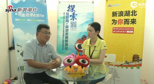 湖北省旅游局副局长徐勇接受新浪湖北专访畅谈第八届华中旅游博览会暨首届长江旅游博览会。