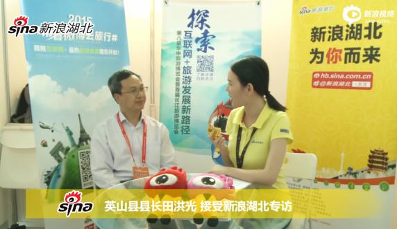 英山县县长田洪光接受新浪湖北专访,英山旅游借势华中旅游博览会让更多人了解英山好空气。