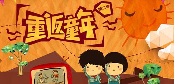 新浪黑龙江重返童年第二季火热报名中