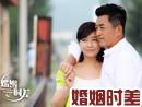 王志飛江珊揭婚姻哲學
