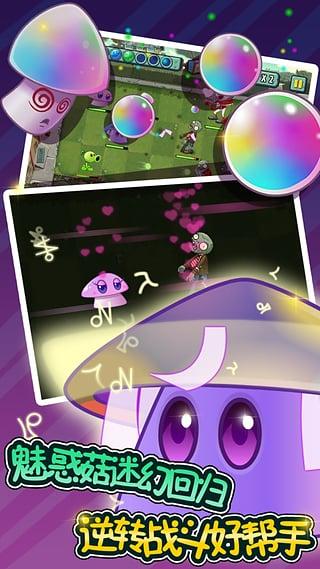 植物大战僵尸:全明星游戏截图