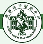 南京市琅琊路小学