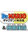 马里奥医生:特效药与细菌扑灭