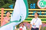 黔南州第七届旅游产业发展大会
