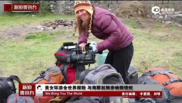 美女环游全世界探险
