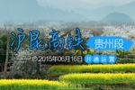沪昆高铁贵州段6月18日开通运营