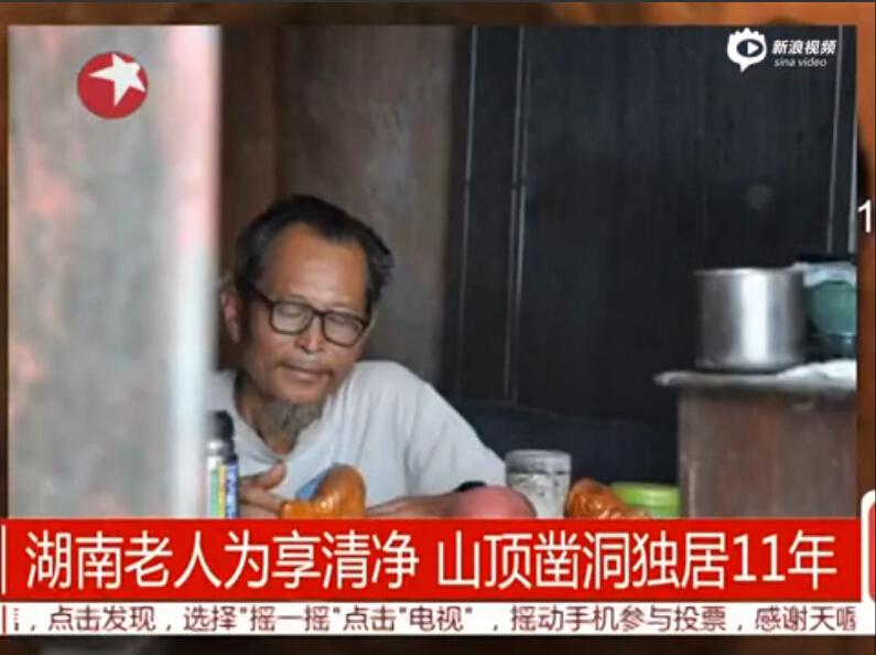 湖南老人为享清净 山顶凿洞独居11年