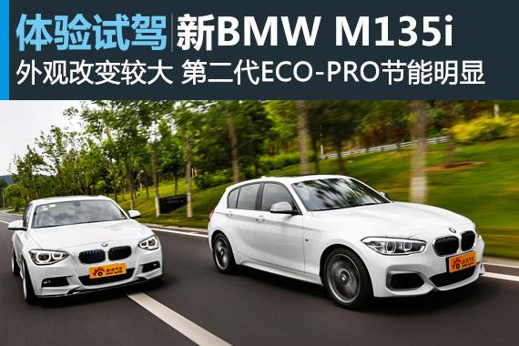 后驱的绝唱 抢先测试新BMW M135i