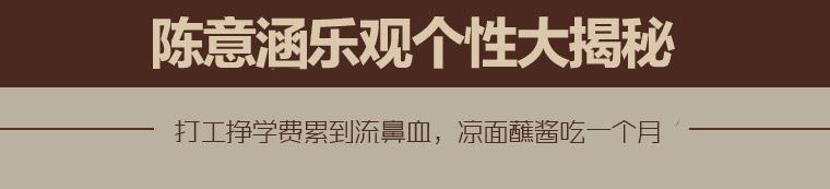 陈意涵标题3