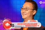 前央视主持马斌走私香烟被查 缓刑12个月