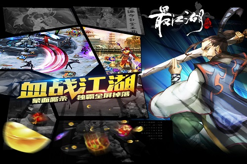 最江湖游戏截图
