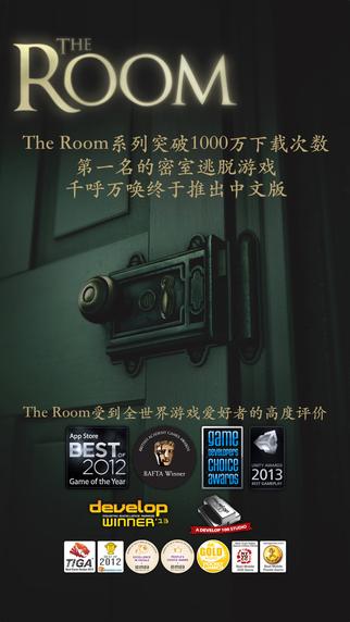 未上锁的房间(The Room)