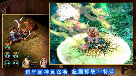 新仙剑奇侠传游戏截图